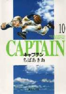 キャプテン [文庫版] 10巻