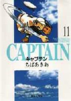 キャプテン [文庫版] 11巻