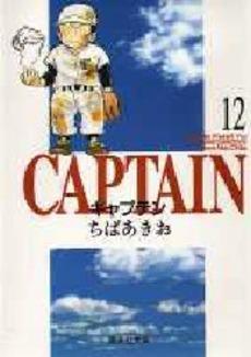 キャプテン [文庫版] 12巻