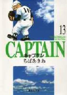 キャプテン [文庫版] 13巻