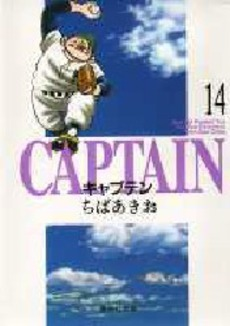 キャプテン [文庫版] 14巻
