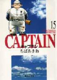 キャプテン [文庫版] 15巻