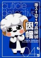 キューティクル探偵因幡 4巻