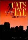 CAT'S EYE キャッツアイ [文庫版] 2巻