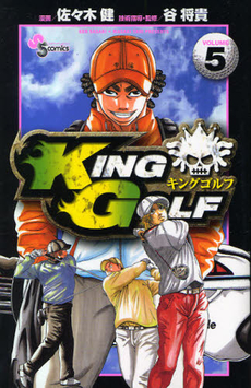 KING GOLF 5巻