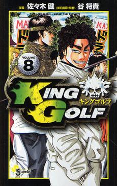 KING GOLF 8巻
