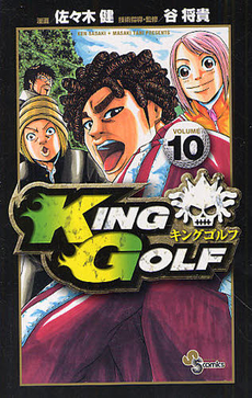 KING GOLF 10巻