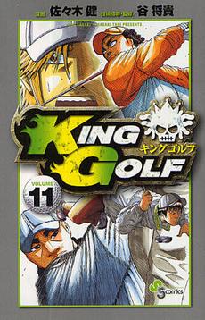 KING GOLF 11巻