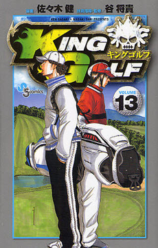KING GOLF 13巻