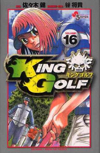KING GOLF 16巻