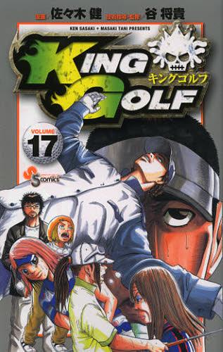 KING GOLF 17巻