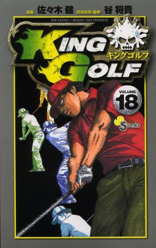 KING GOLF 18巻