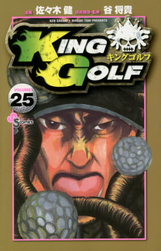 KING GOLF 25巻