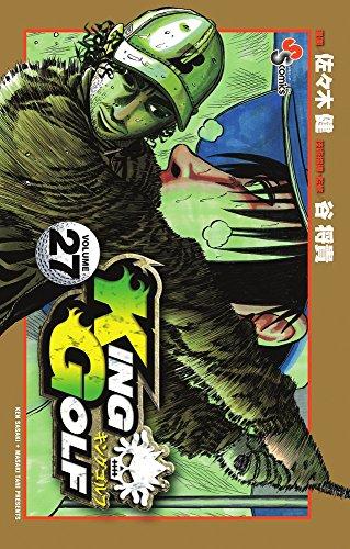 KING GOLF 27巻