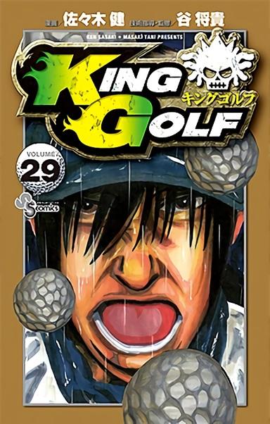 KING GOLF 29巻
