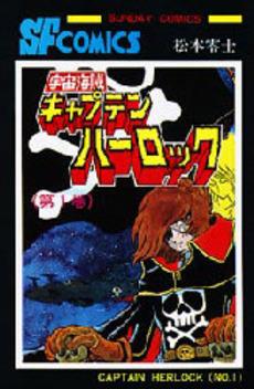 宇宙海賊キャプテンハーロック 1巻