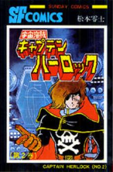 宇宙海賊キャプテンハーロック 2巻
