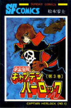宇宙海賊キャプテンハーロック 3巻