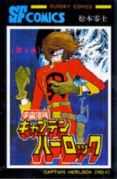 宇宙海賊キャプテンハーロック 4巻