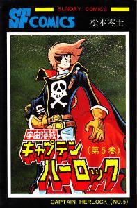 宇宙海賊キャプテンハーロック 5巻