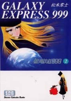銀河鉄道999 [文庫版] 2巻
