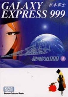 銀河鉄道999 [文庫版] 5巻