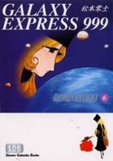 銀河鉄道999 [文庫版] 6巻