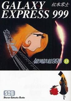 銀河鉄道999 [文庫版] 13巻