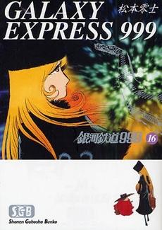 銀河鉄道999 [文庫版] 16巻
