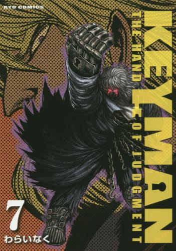 KEYMAN 7巻