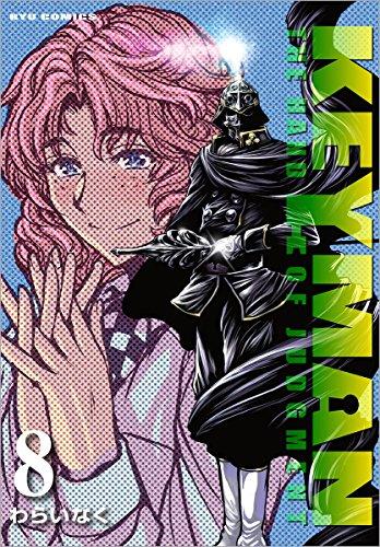 KEYMAN 8巻