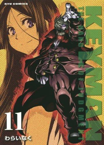 KEYMAN 11巻