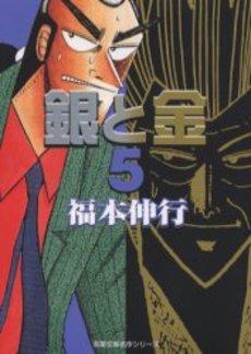 銀と金 [文庫版] 5巻