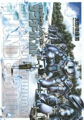 機動戦士ガンダム サンダーボルト 4巻