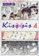 Kiss×sis キスシス 4巻