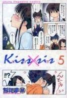 Kiss×sis キスシス 5巻