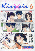 Kiss×sis キスシス 6巻