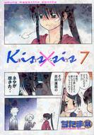 Kiss×sis キスシス 7巻