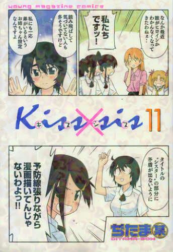 Kiss×sis キスシス 11巻