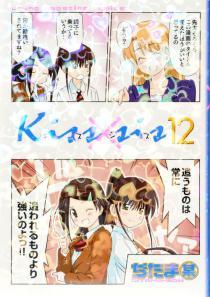 Kiss×sis キスシス 12巻