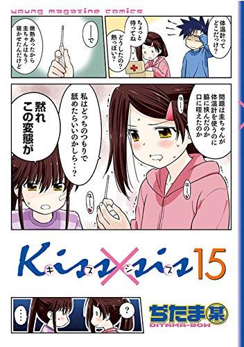Kiss×sis キスシス 15巻