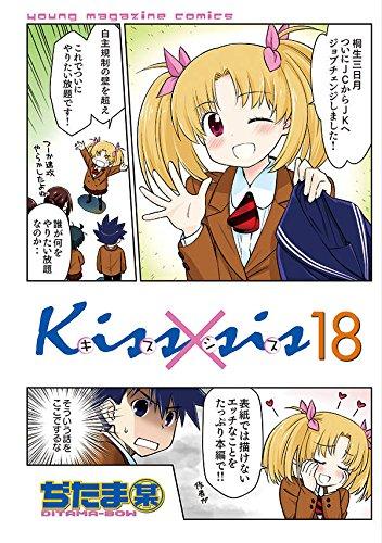 Kiss×sis キスシス 18巻