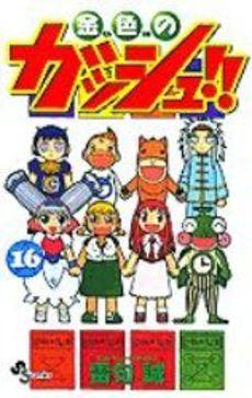 金色のガッシュ!! 16巻 (雷句誠) zip | オススメ漫画zip