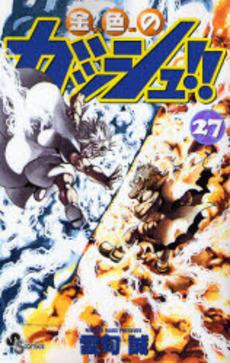 金色のガッシュ!! 27巻