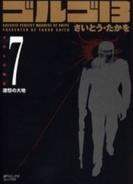 ゴルゴ13 [文庫版] 7巻