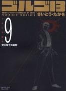 ゴルゴ13 [文庫版] 9巻
