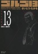 ゴルゴ13 [文庫版] 13巻