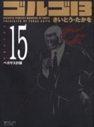 ゴルゴ13 [文庫版] 15巻