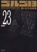 ゴルゴ13 [文庫版] 23巻