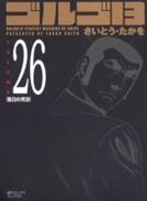ゴルゴ13 [文庫版] 26巻